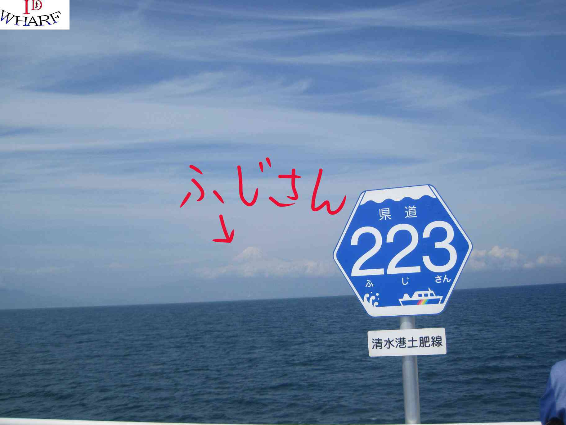 駿河湾フェリー 富士