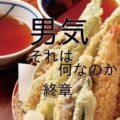 エビの天ぷら