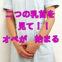 オペってきたぜ 2 粉瘤摘出手術と乳首