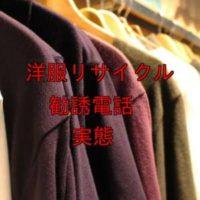 洋服買い取りの家庭訪問に関する電話勧誘